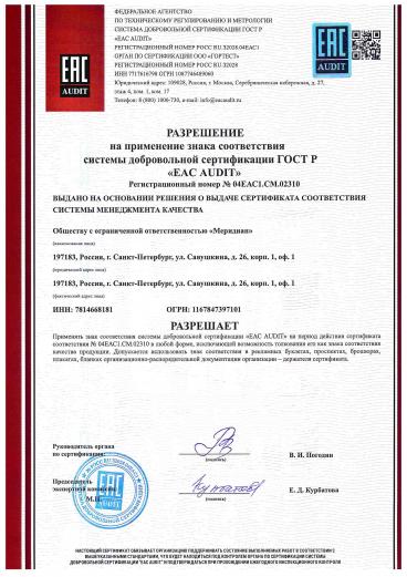 Сертификат ISO 9001 разрешение