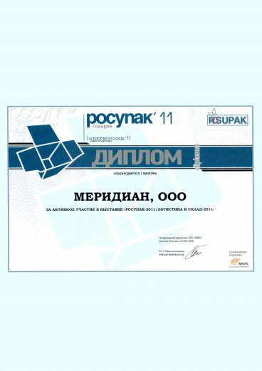 Меридиан - росупак 2011